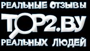 TOP2.BY - Информация об организациях    Отзывы, благодарности и жалобы